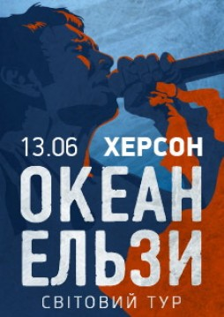 Океан Ельзи, Одесса