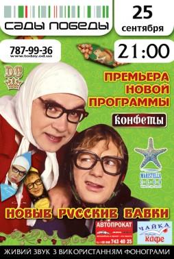 Новые русские бабки комический