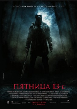 ПЯТНИЦА 13-Е