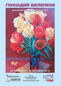 Картинки по запросу Шелепков Геннадий Андреевич художник
