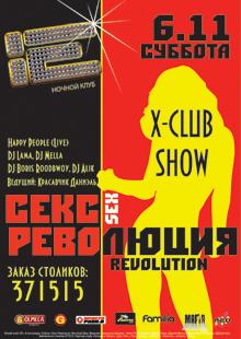 Расписание вечеринок Секс революция.