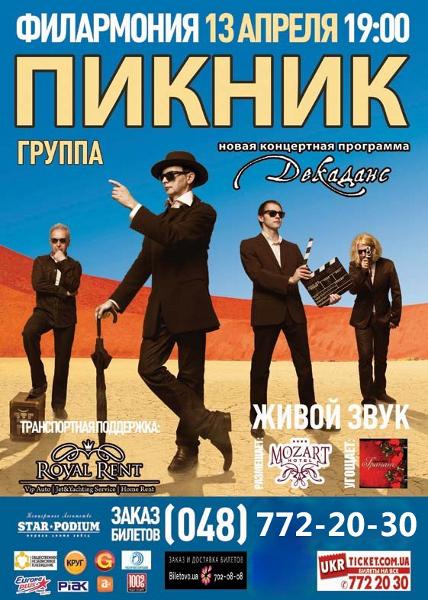 """13 апреля в Одесской Филармонии группа  """"Пикник """" с новой концертной программой  """"Декаданс """".  Прочитали: 261."""