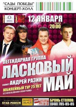 Концерт ласковый май афиша армянский концерт афиша