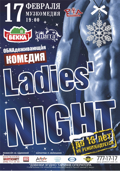 Яцик: гастроли спектакля ladies night сайт