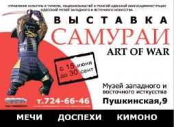 Проект «Самураи. Art of War»