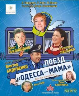 Одесса спектакли афиша билеты в театр ижевск цена