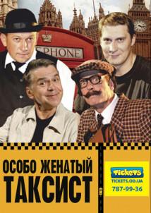Шоу черный русский купить билеты