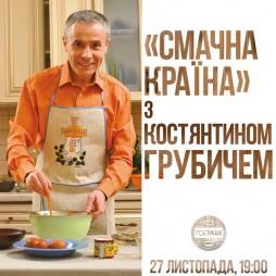 Семинары: «Смачна країна» з Костянтином Грубичем