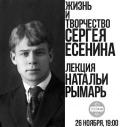 Квесты: Жизнь и творчество Сергея Есенина