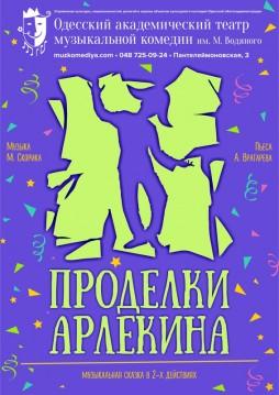 Спектакль: Проделки Арлекина