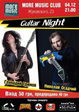Концерт: Guitar Night в More Music Club