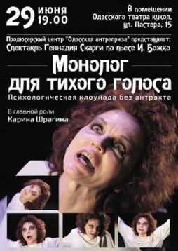 Спектакль: Монолог для тихого голоса