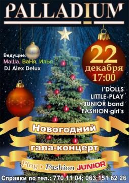 Концерт: Новогодний гала-концерт