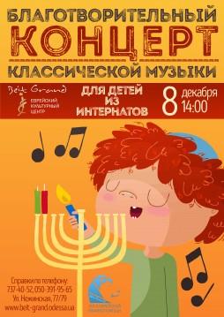Концерт: Благотворительный концерт классической музыки