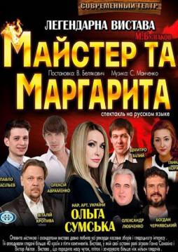 Спектакль: Мастер и Маргарита