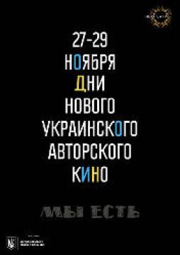 Семинары: Дни нового авторского кино Украины