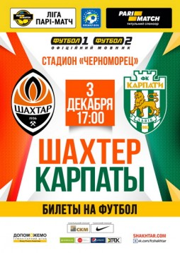 Спортивные соревнования: Шахтер (Донецк) - Карпаты (Львов)