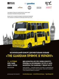 Квесты: The Guardian in Odessa