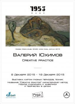 Выставка искусства: Creative practice