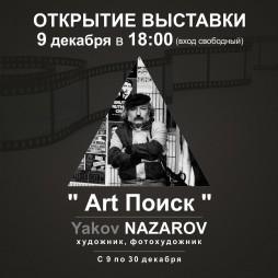 Выставка искусства: Art Поиск