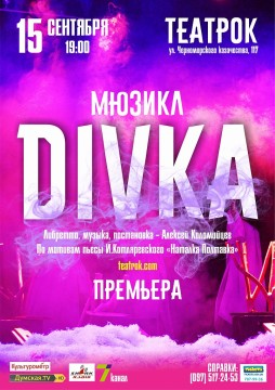 "Спектакль: Рок-опера ""Divka"""
