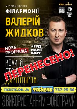 Валерий Жидков. «Обо всем…»