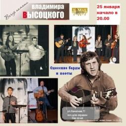 Концерт: Вечер памяти Владимира Высоцкого