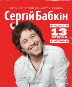 Концерт: Сергей Бабкин