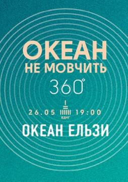Концерт: Океан Ельзи