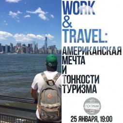 Квесты: Work&Travel