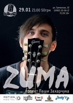 Концерт: ZUMA