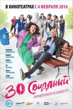 Фильм: 30 свиданий