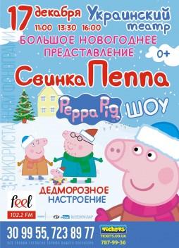 Спектакль: Свинка Пеппа