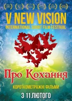 Фильм: V New vision. Про любовь