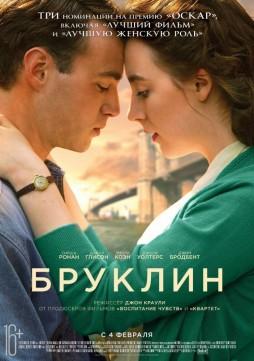 Фильм: Бруклин (на английском языке)