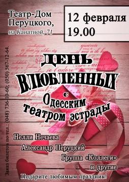 """Концерт: """"День Влюбленных"""" с Одесским театром эстрады"""