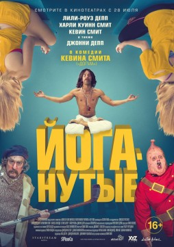 Фильм: Любители йоги
