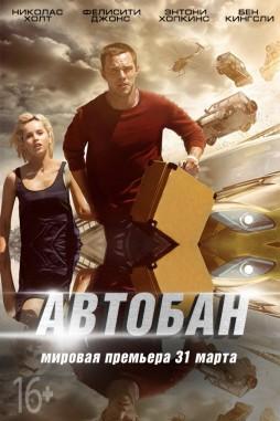 Фильм: Автобан