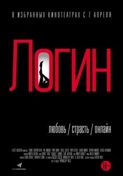 Фильм: Логин