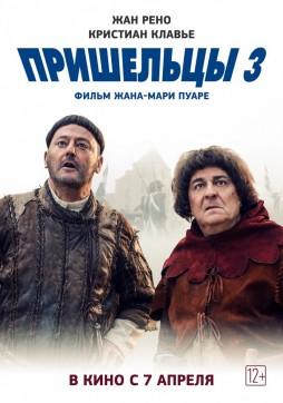 Фильм: Пришельцы 3