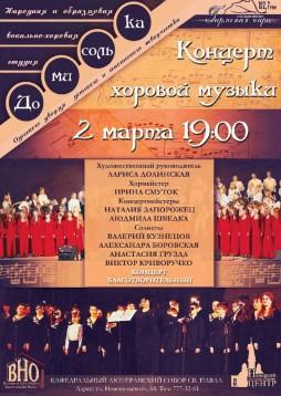 Концерт: Благотворительный хоровой концерт
