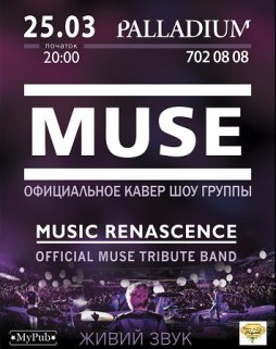 Концерт: Muse Official Tribute Band. Music Renascence