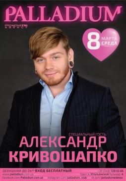 Концерт: Александр Кривошапко