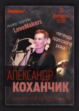 Концерт: Александр Коханчик