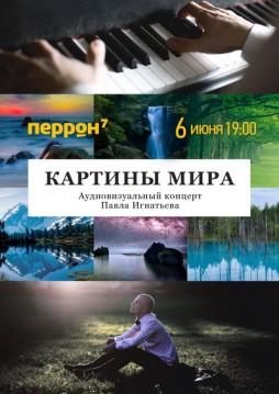 """Концерт: Павел Игнатьев. Аудиовизуальный концерт """"Картины Мира"""""""