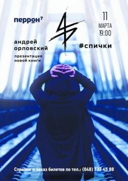 """Семинары: Андрей Орловский - """"Спички"""". Презентация книги"""