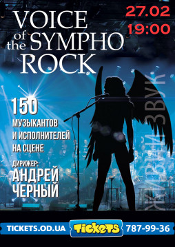 Концерт: Voice of the Sympho Rock