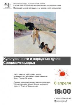 Выставка искусства: Культура чести и народные дуэли Средиземноморья