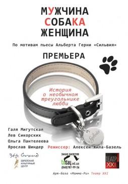 Спектакль: Мужчина, Собака, Женщина.