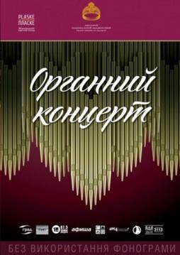 Концерт: Концерт органной музыки